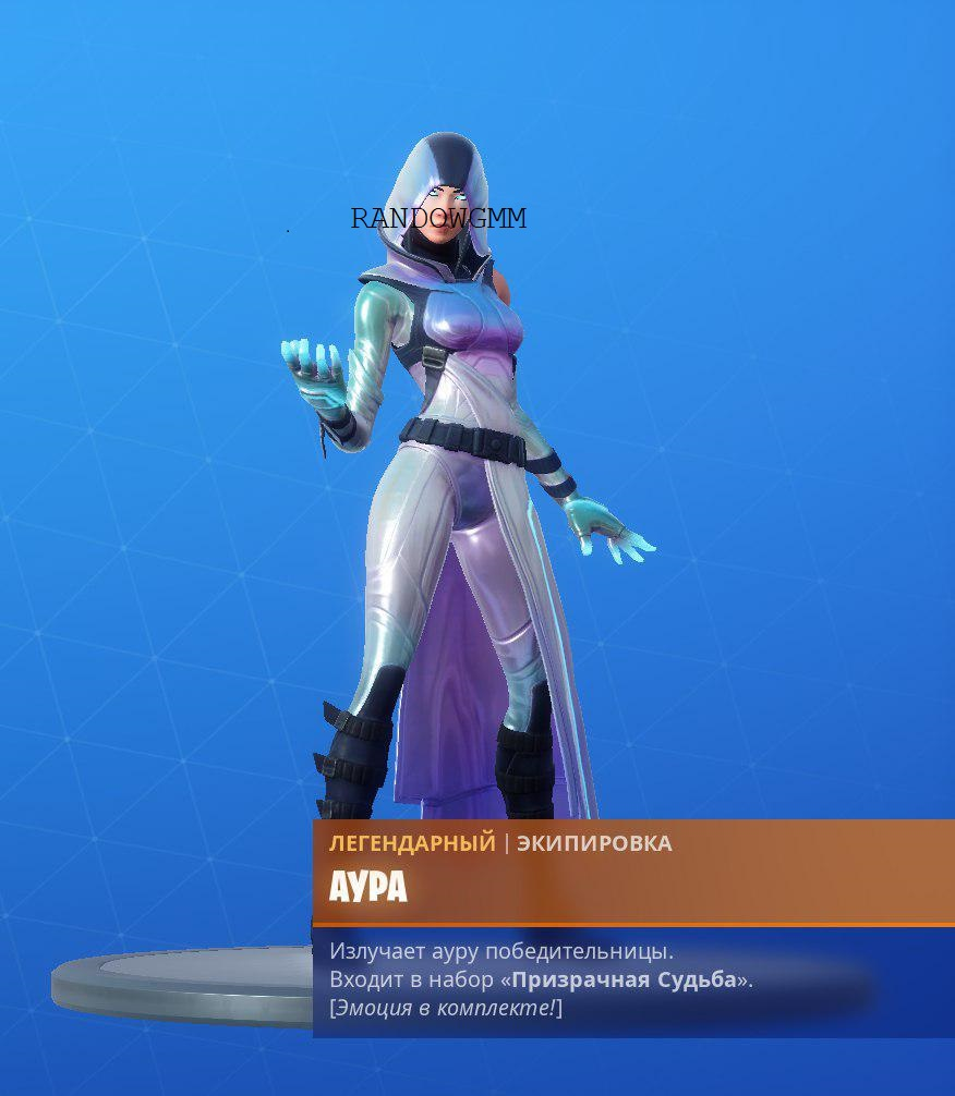 Gift | 💎FORTNITE💎 - Glow Skin + Levitate | Global