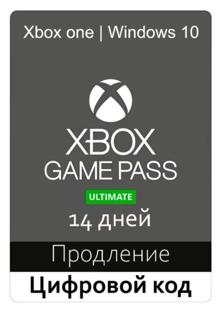 🔥XBOX GAME PASS ULTIMATE 14 days (EXTENSION | GLOBAL)