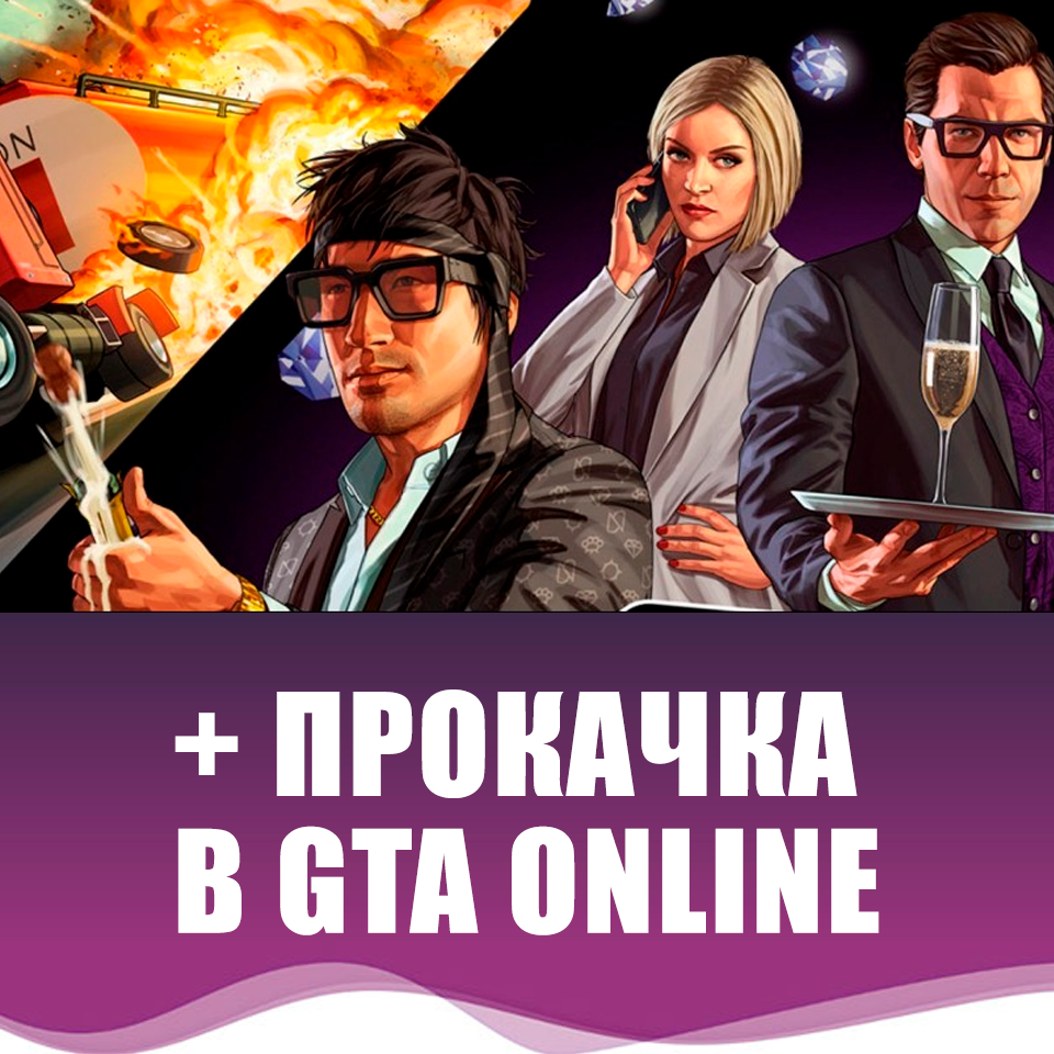 ✅🔥 GTA 5 - ACCOUNT (FULL ACCESS + boost) 120 lvl 600m