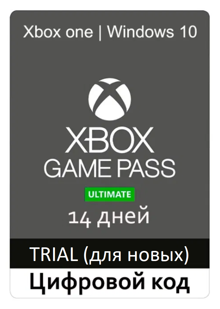 🔥XBOX GAME PASS ULTIMATE 14 days (TRIAL | GLOBAL)