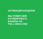 FORTNITE  АКТИВАЦИЯ БАНДЛОВ PS4 и XBOX ONE