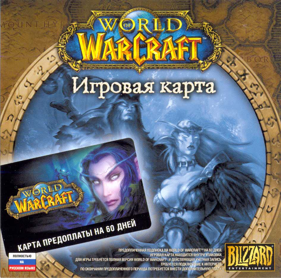 World of Warcraft time cards 60 days RUS