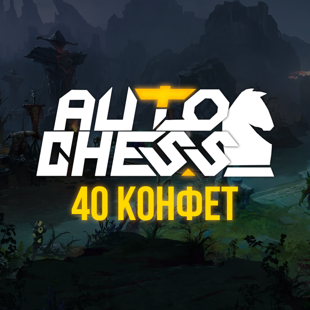 Dota Auto Chess - 40 Candies 2019