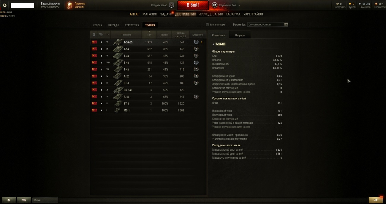 World of Tanks WoT Account, Object 140