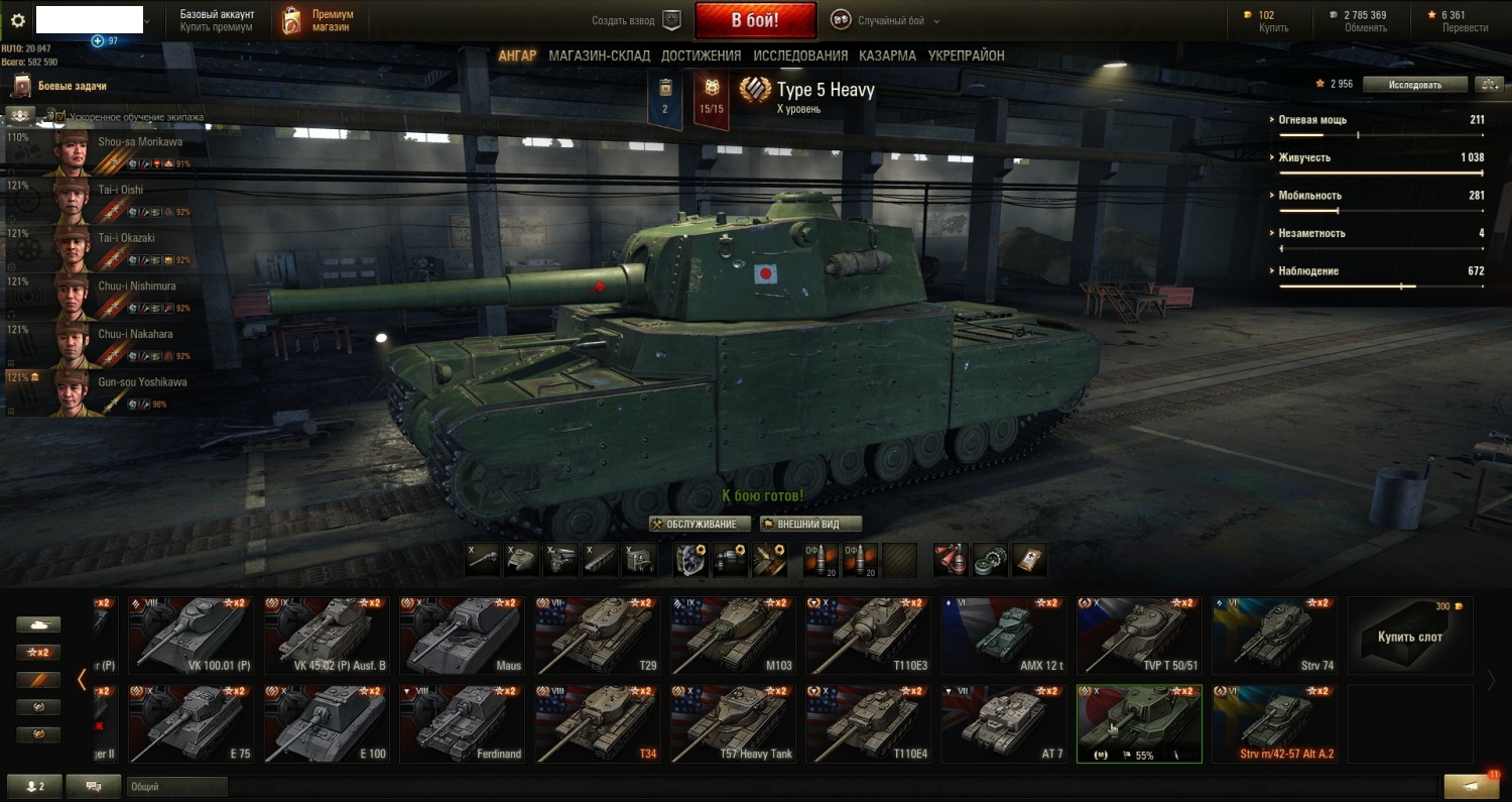 buy account world of tanks wot, 33 tank and download