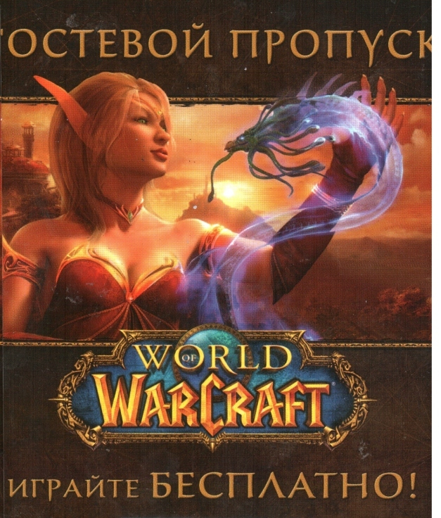 WORLD OF WARCRAFT - GUEST PASS (RU)