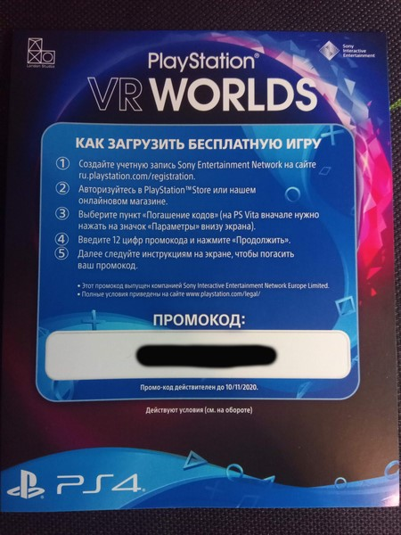Playstation VR WORLDS PS4 (RU/UA/EU/UK) +DISCOUNTS