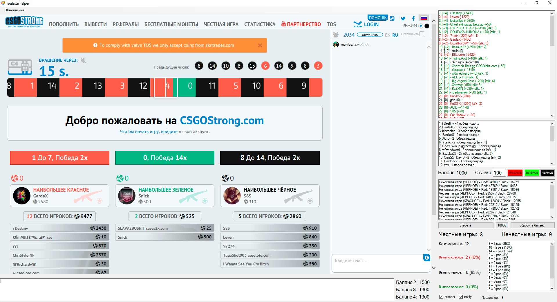 buy csgostrong com roulette helper bot and download
