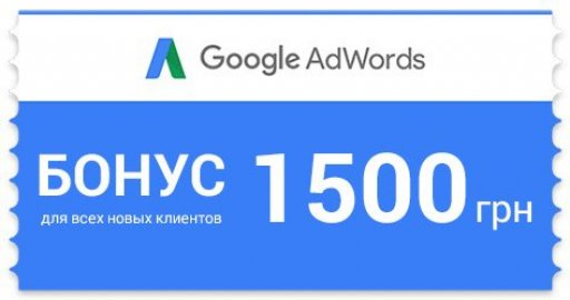 Adwords coupon 1500 uah pot up to 525 uah