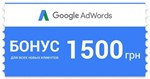 Промокод Купон Google Ads AdWords Адводс1500/525 грн УК