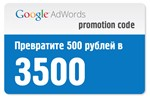 Google AdWords coupon (promotional code) for 3000/500 r