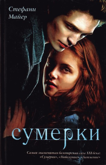 Файл:the twilight saga breaking dawn part 1. Jpg — википедия.