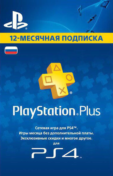 PLAYSTATION PLUS (PSN PLUS) | 365 DAYS (RUSSIA)