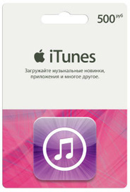 iTunes Gift Card (RUSSIA) - 500 rubles. - Discounts, wa