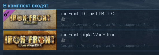 Iron Front: Digital War Edition (St. Gift/Region Free)