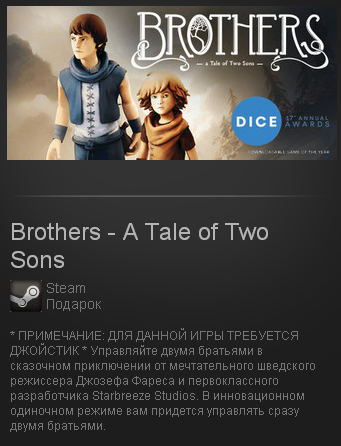 Brothers - A Tale of Two Sons (Steam Gift/Region Free)