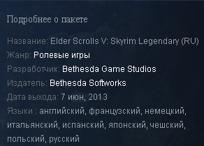 The Elder Scrolls V: Skyrim -Legendary (Steam Gift ROW)