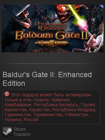 Baldur´s Gate II: Enhanced Edition-Gift/RU+CIS