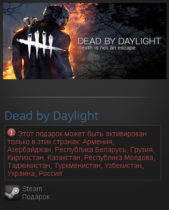 Dead by Daylight (Steam Gift RU + CIS)