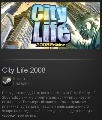 City Life 2008-Steam Gift/Region Free