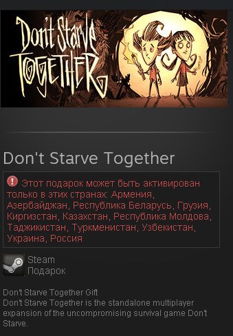 Don´t Starve Together - Steam Gift / RU+CIS