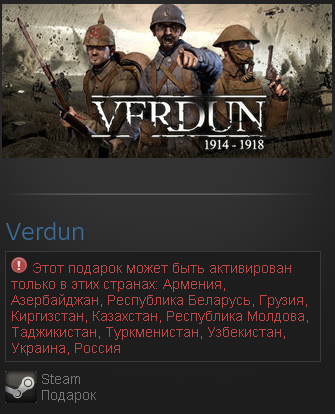 Verdun ( Steam Gift  /  RU+CIS)
