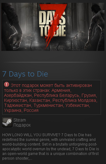 7 Days to Die (Steam Gift / RU+CIS)