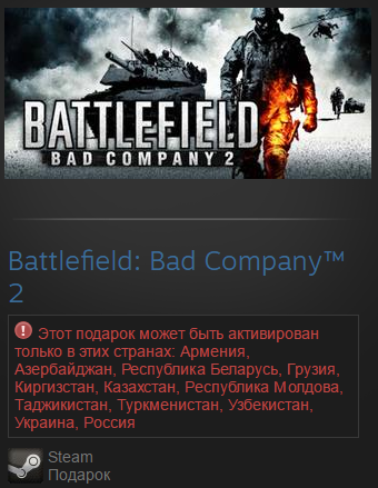 Battlefield: Bad Company 2™ (Steam Gift / RU+CIS)