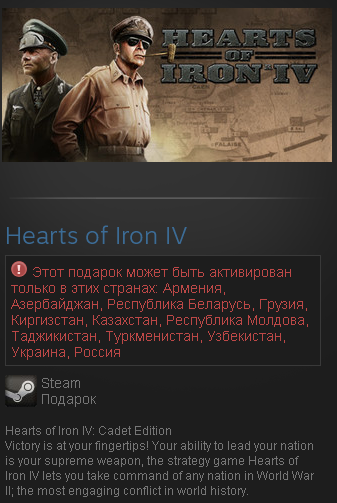Hearts of Iron IV: Cadet Edition Steam Gift (RU+CIS)