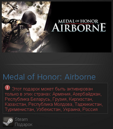 Medal of Honor: Airborne (Steam Gift - RU/CIS)