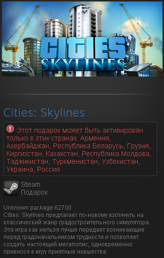 Cities: Skylines Steam Gift (RU/CIS)
