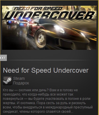 Need for Speed Undercover (Steam Gift ROW /Region Free)