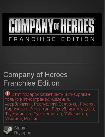 Company of Heroes Franchise Edition-Steam Gift RU / CIS