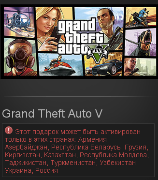Grand Theft Auto V 5 ( GTA 5 ) ( Steam Gift  RU / CIS )