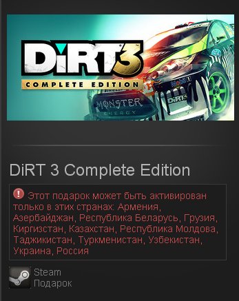 DIRT 3 Complete Edition ( Steam Gift  RU/CIS )