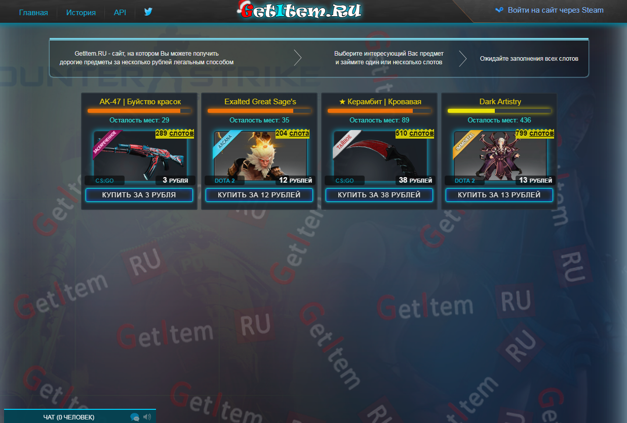 Buy The script lottery items CS: GO and DOTA 2 and download