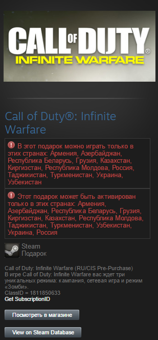 Call of Duty: Infinite Warfare Steam Gift (RU/CIS/UA)