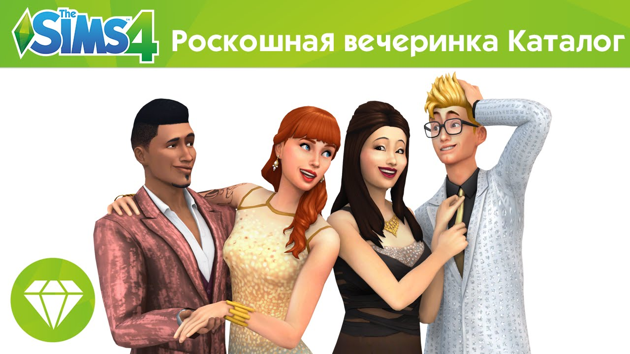 The Sims 4 + Luxury Party Stuff (RUS/ENG) (Warranty)