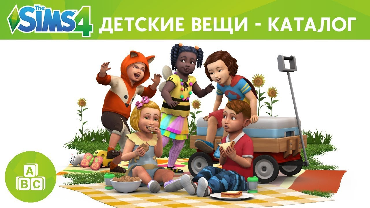 The Sims 4 + Toddler Stuff (RUS/ENG) (Warranty)