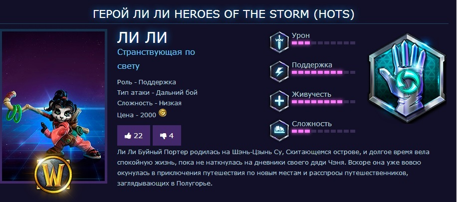 Hero Li Li для heroes of the storm (Battle.net Key)