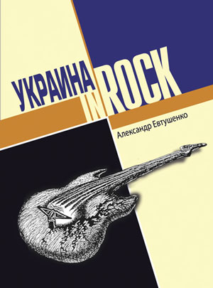 Ukraine In Rock (the group's Style, genres .pdf .mobi)