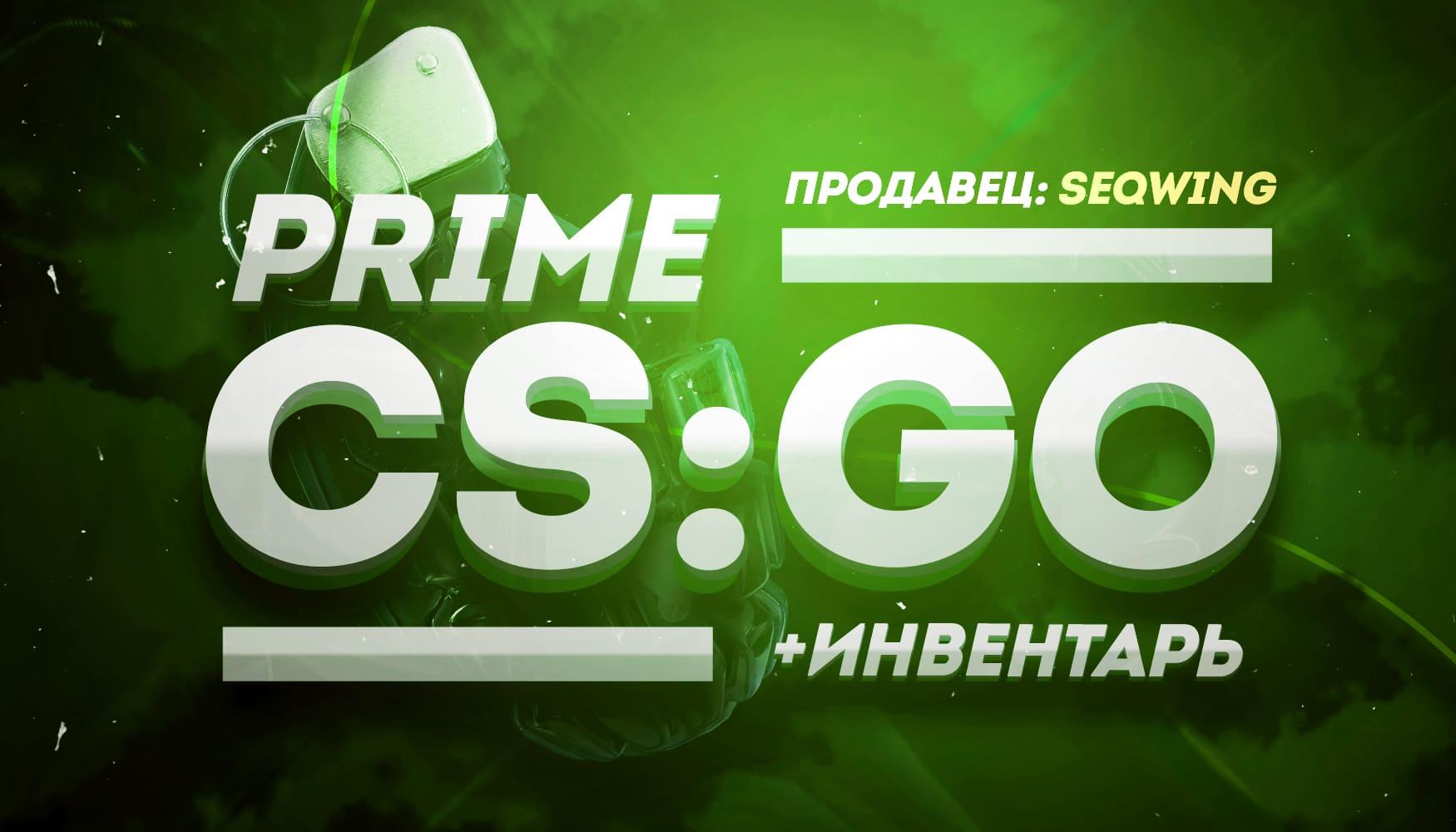 Counter Strike Global Offensive CS GO [PRIME] + подарок