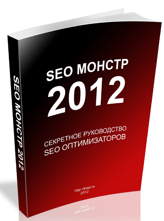 Monster Seo, Seo Monstr 2012 - 2013