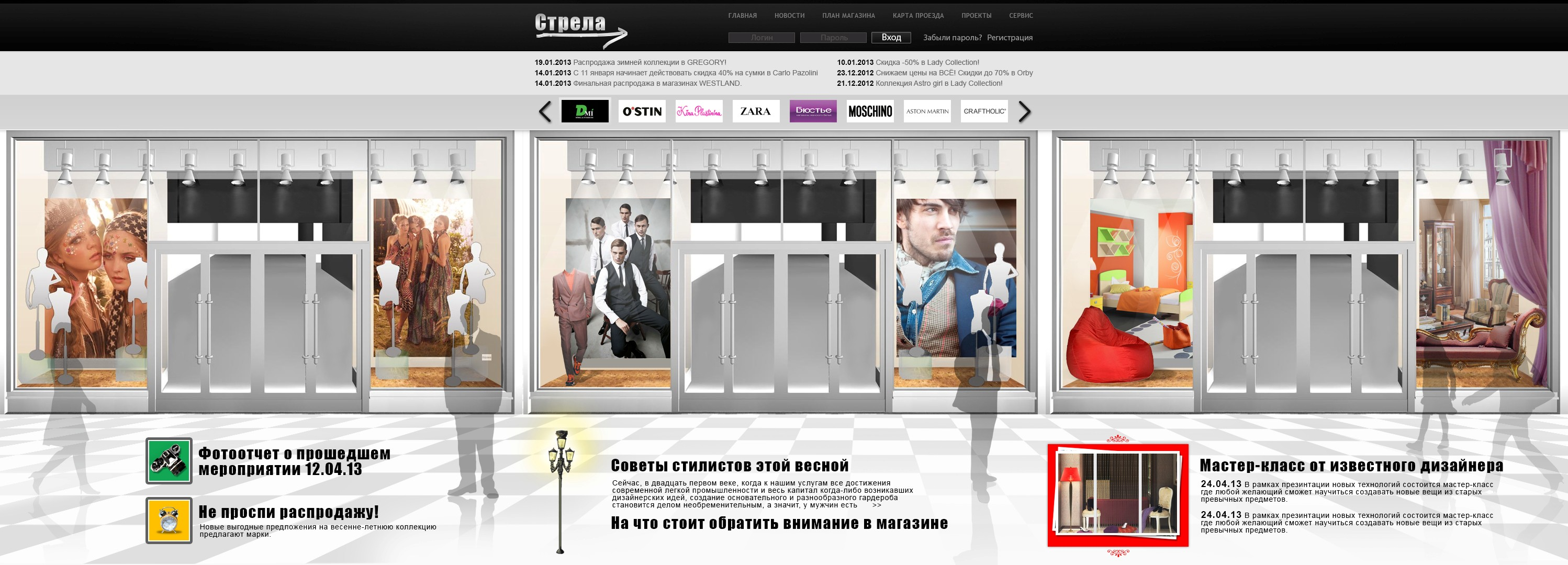 "Web Site Template ""shopping center"" in the psd + html5"