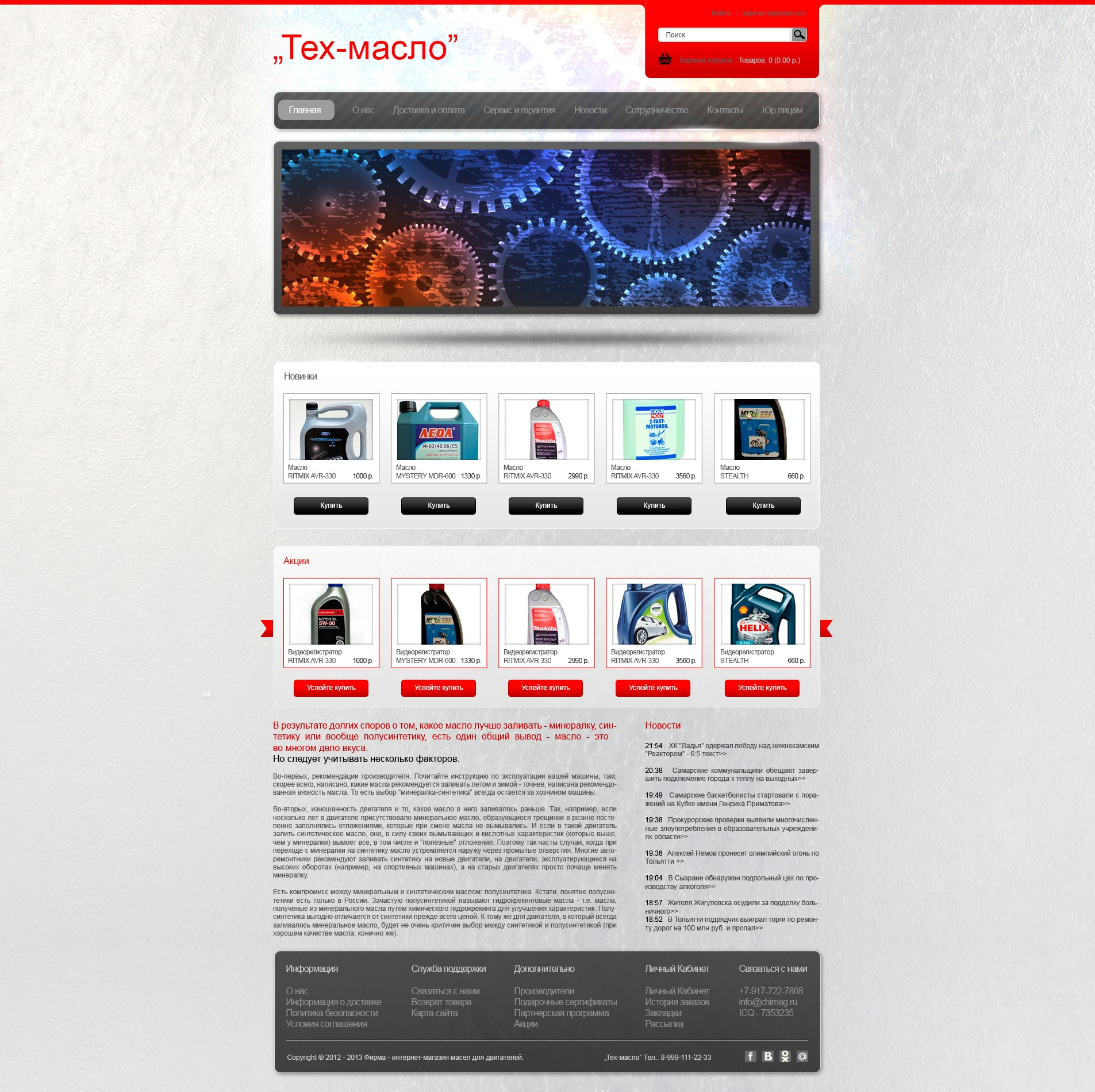 "Web Site Template ""motor oil"" in the psd + html5"