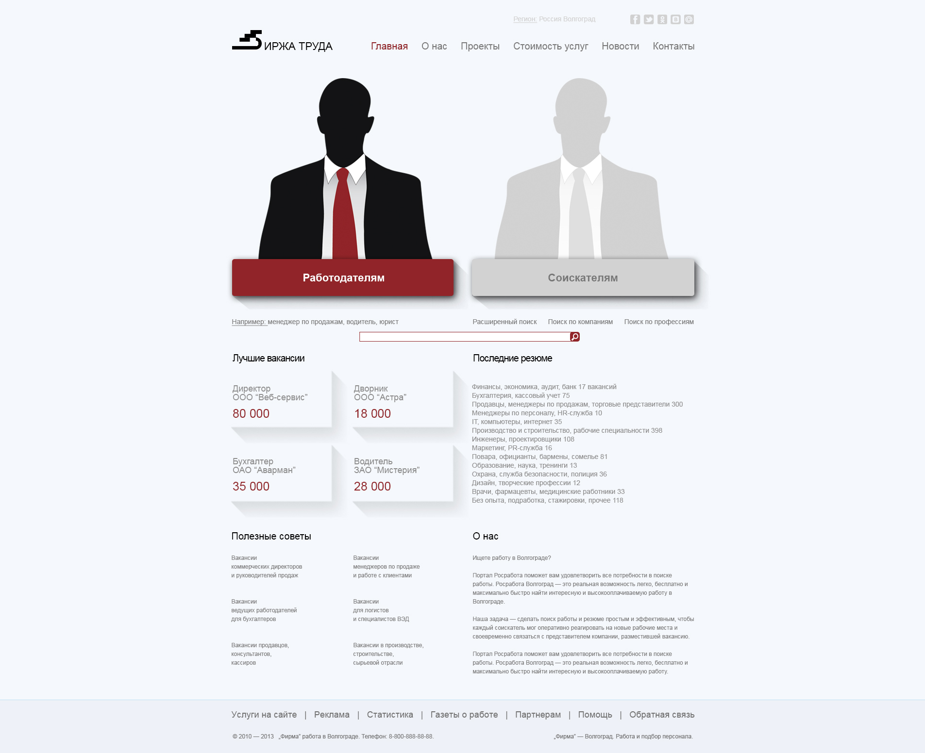 "Web Site Template ""Job"" in the psd + html5"