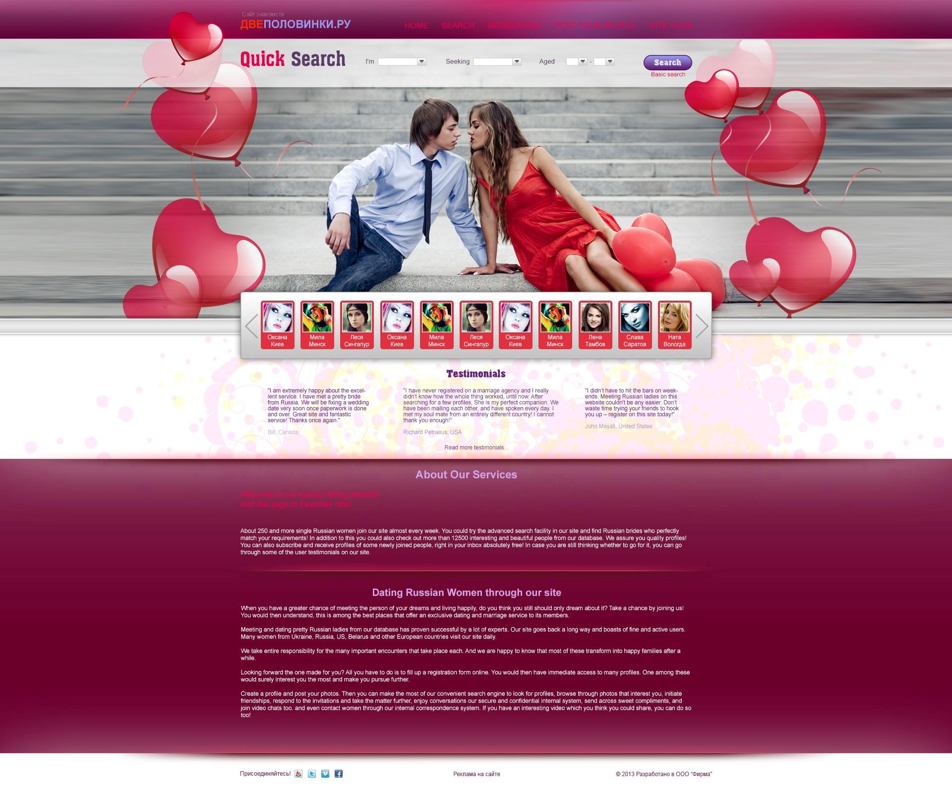Psd шаблон сайт знакомств
