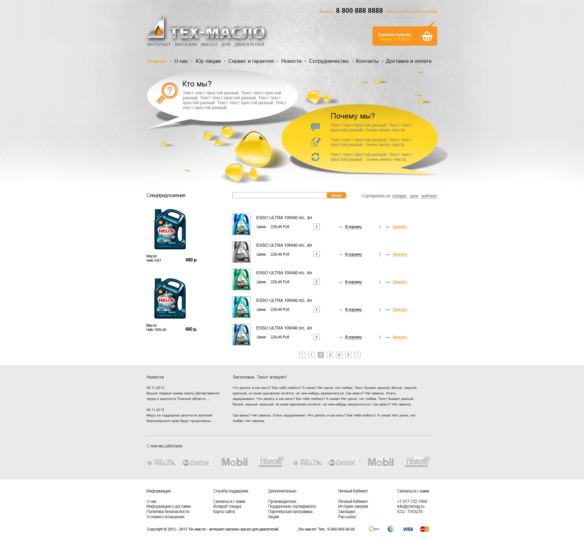 "Web Site Template ""industrial oils"" in the psd + html5"