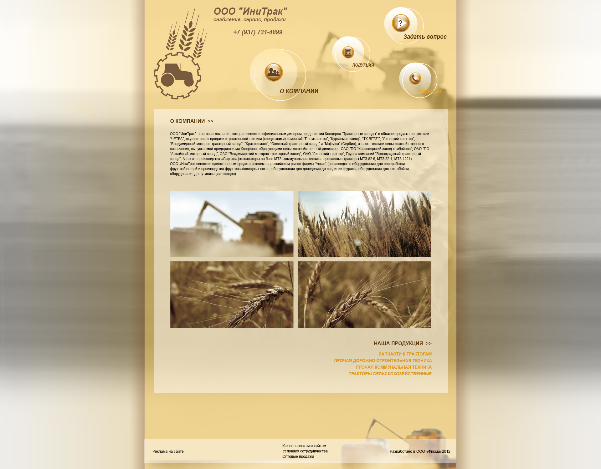 "Web Site Template ""Agro"" in the psd + html5"