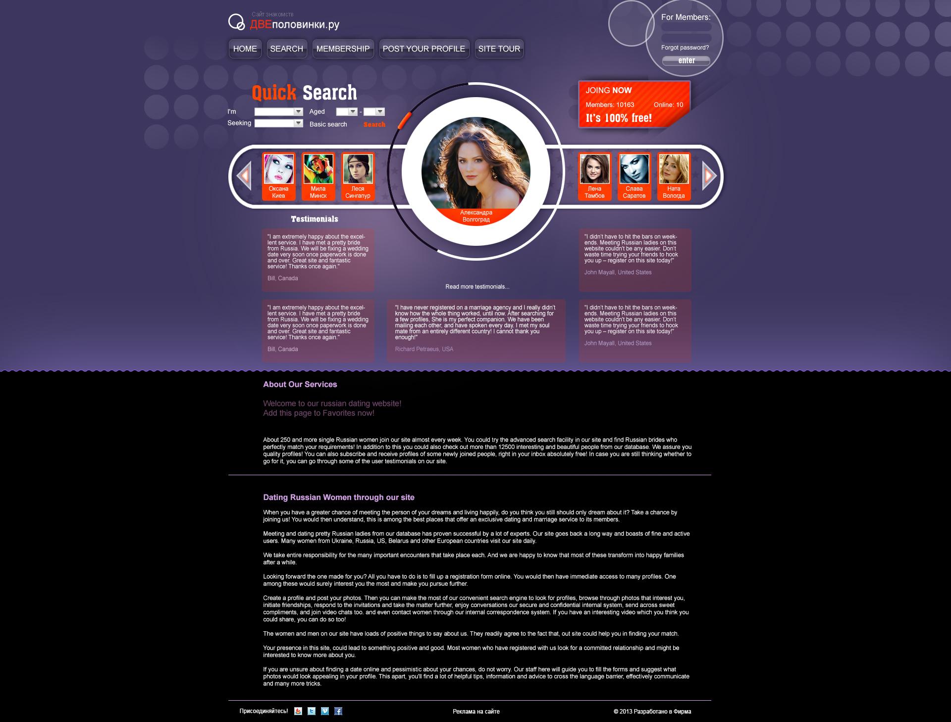 Сайтов знакомств главной страницы шаблоны